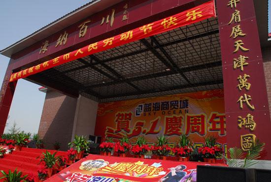 天津藍海商貿城賀5·1慶周年文藝演出