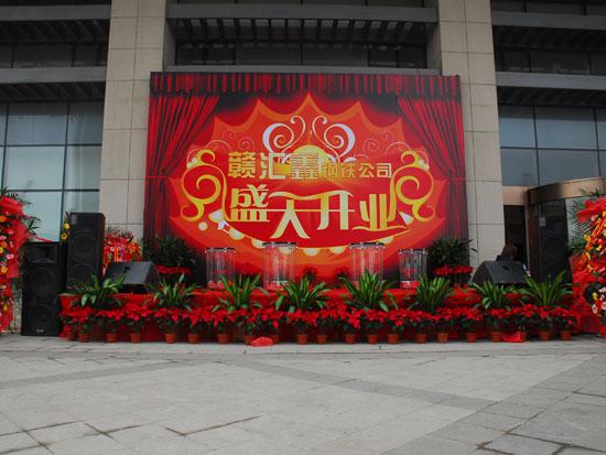贛匯鑫鋼鐵開業慶典